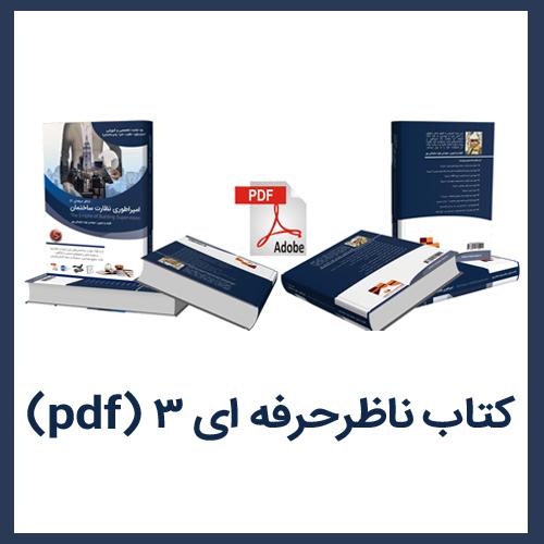 کتاب ناظرحرفه ای 3نسخه (pdf)