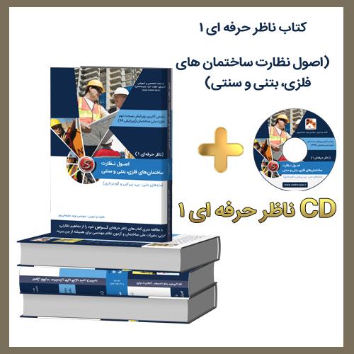 کتاب ناظر حرفه ای 1+ cd