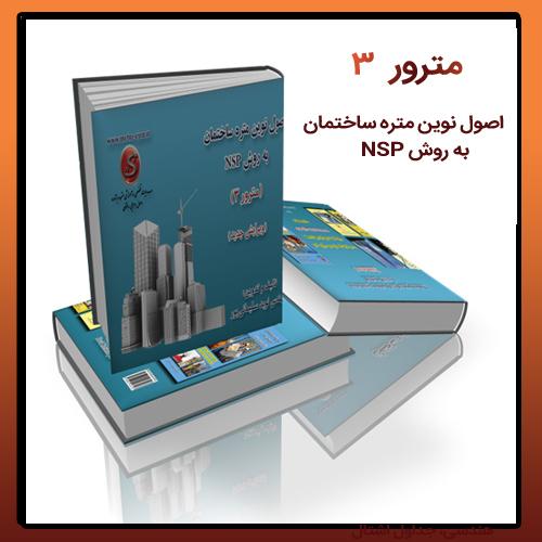 کتاب مترور 3