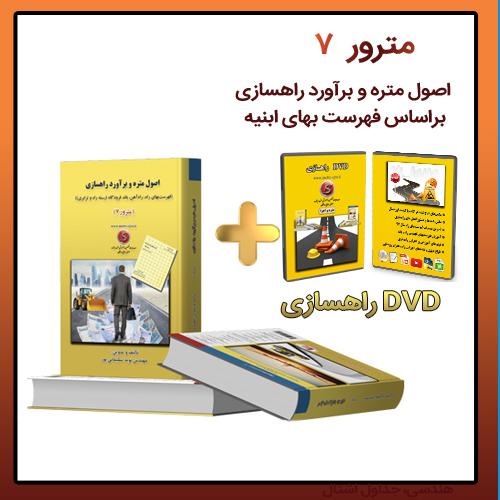 مترور7 +DVD راهسازی