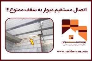 اتصال مستقیم دیوار به سقف ممنوع!!!
