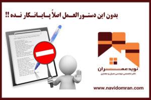 دستورالعمل نگهداری و مراقبت از ساختمان